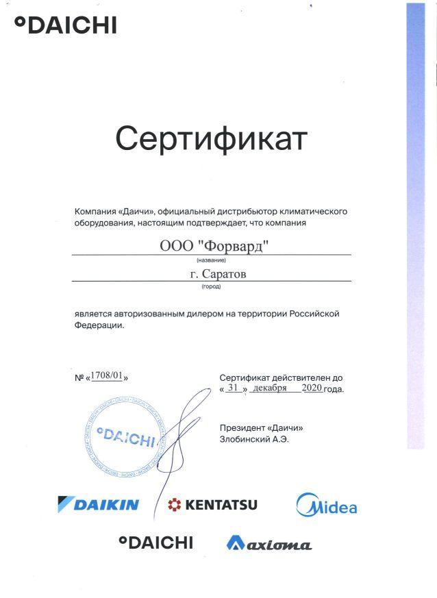 Официальный дилер Daikin в Саратове