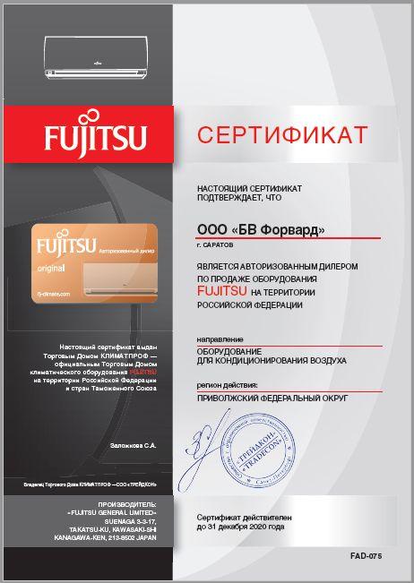 Официальный дилер FUJITSU в Саратове
